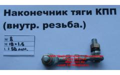 Наконечник тяги КПП правый (внутренняя резьба) М8х1,0, М10х1,5